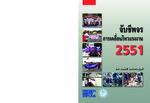 [Progress report on Thai labour movement 2008