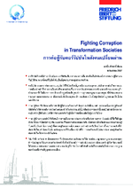 Fighting corruption in transformation societies