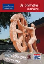 [Thai labour history