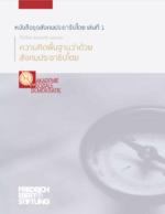 Lesebuch der Sozialen Demokratie ; 1 / Thai