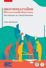 [Thai unionism as a social movement]